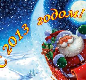 Русский Новогодний Вечер