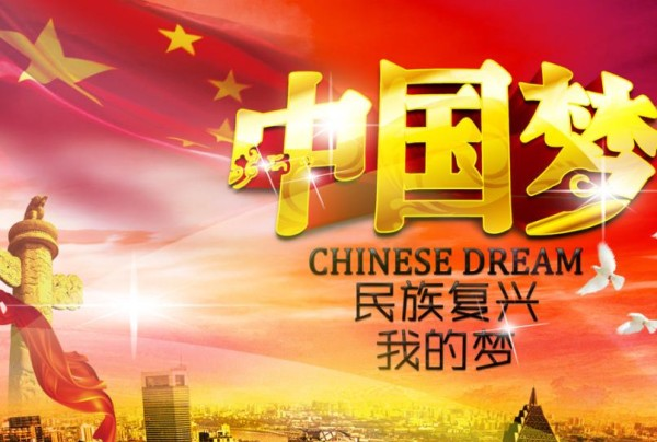 Chinese Dream
