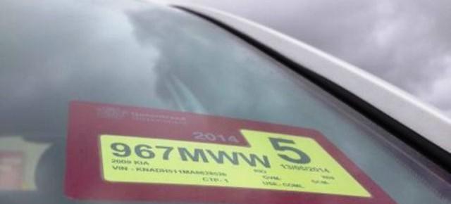 Как зарегистрировать автомобиль в Канберре