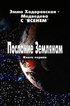 Hodorovskaya 2