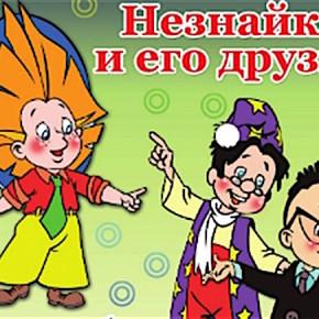 """Школьный спектакль """"Незнайка и его друзья"""""""