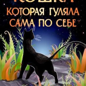 """Детский спектакль - """"Кошка, которая гуляла сама по себе"""""""